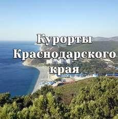 Россия Краснодарский край