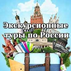 Россия экскурсионные туры