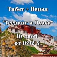 Тибет и Непал