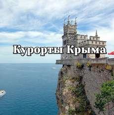 Россия Крым