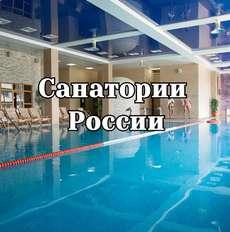 Россия Санатории